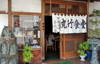 丸竹食堂(横手市十文字)