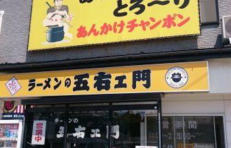 ラーメンの五右エ門(秋田市川尻)