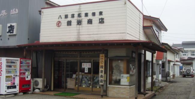 マルイ 舘岩商店(潟上市昭和)