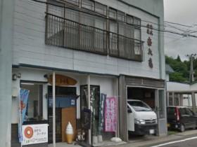 株式会社 奈良亀(鹿角市)