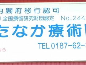 たなか療術院(大仙市)