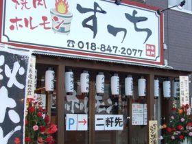 焼肉ホルモンすっち(秋田市飯島)