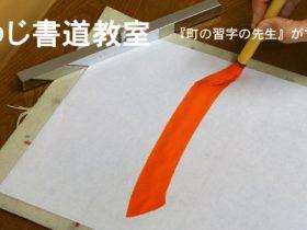 しょうじ書道教室(秋田市広面)