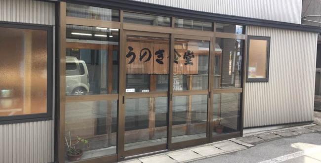うのき食堂(五城目町)