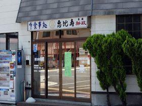 恵比寿食堂(男鹿市)