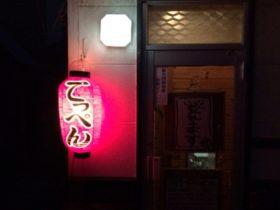 居酒屋てっぺん(潟上市天王)