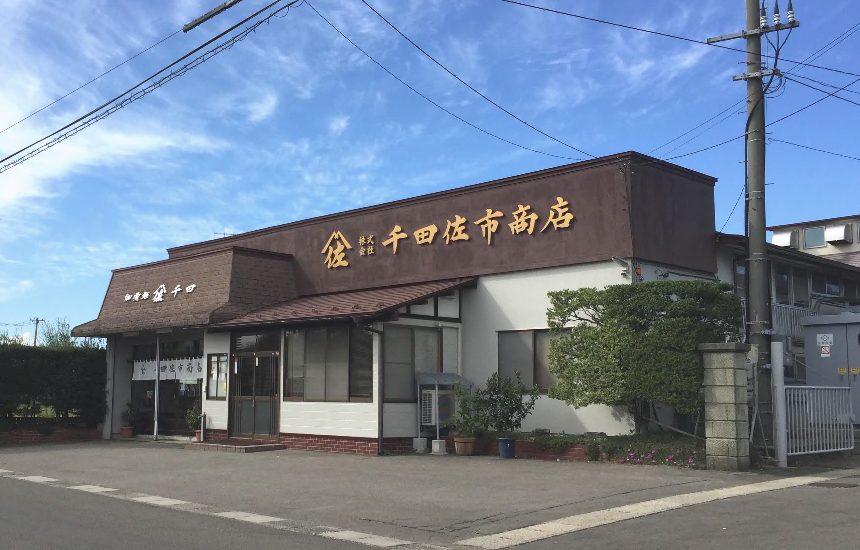 千田佐市商店(潟上市昭和)