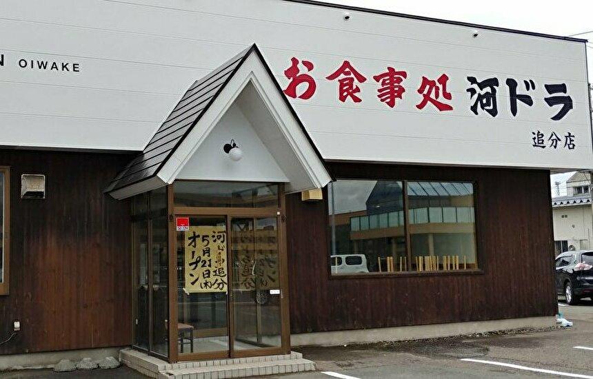 河辺ドライブイン追分店(秋田市)