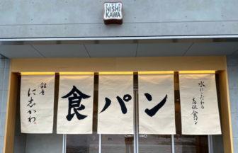 銀座に志かわ秋田中央店(秋田市八橋)